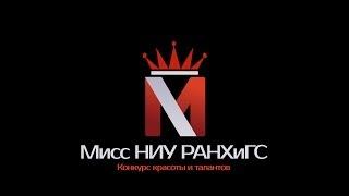 Поздравление от участниц МИСС НИУ РАНХиГС