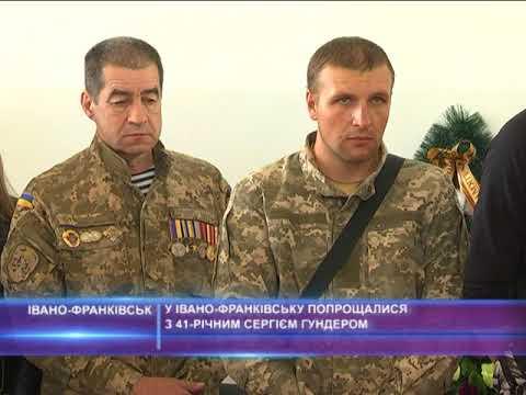 В Івано-Франківську попрощалися з 41-річним Сергієм Гундером