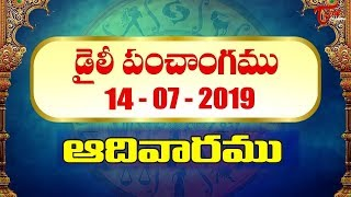 Daily Panchangam Telugu | Sunday 14th July 2019 | BhaktiOne
