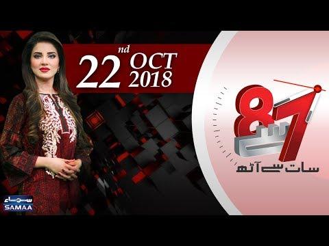 Asif Zardari Ne Khamoshi Tor Di | 7 Se 8 - Kiran Naz - SAMAA TV - 22 October 2018