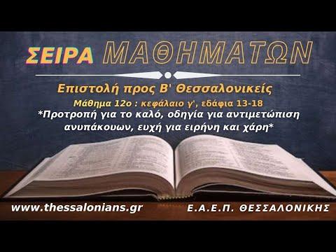 Σειρά Μαθημάτων 25-06-2021 | προς Β' Θεσσαλονικείς γ' 13-18 (Μάθημα 12ο)