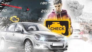 Диагностика авто. obd2 scanner. Opel astra h проверка ошибок.
