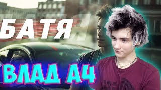 А4 - БАТЯ (ПРЕМЬЕРА КЛИПА) Реакция | A4 | Реакция на А4 - БАТЯ | Влад а4 Реакция