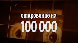 Откровение на 100 000 – Мои первые записи