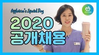 2020 사과나무치과병원 공개채용 홍보영상