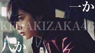 【MAD】欅坂46「ガラスを割れ」× re:versed「一か八か」【賭ケグルイ】