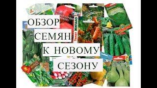 Обзор Семян 2019: Хиты и Новинки. Как Сэкономить При Покупке Семян.