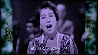 昭和44年(1969)放映当時58歳 作詞 サトーハチロー 作曲 服部良一.