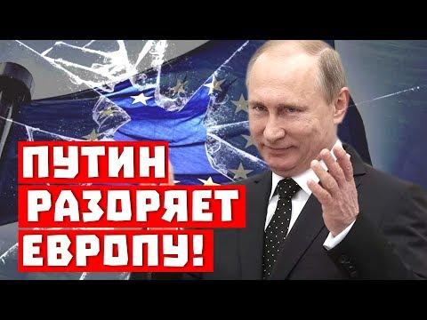 Европейские пенсионеры в шоке: Путин разоряет Евросоюз!