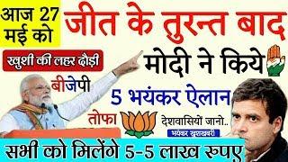 आज की ताजा खबर :- मोदी सरकार के 5 भयंकर ऐलान । सभी को मिलेगा 5-5 लाख रुपए । जानिए कैसे मिल रहे