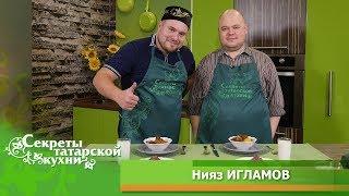Азу по-татарски - авторский рецепт театрального критика Нияза ИГЛАМОВА