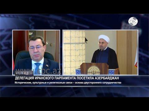 Почему Иран укрепляет отношения с Азербайджаном? И какие задачи поставлены перед кабмином АР?