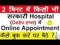 How to Book Online Appointment in AIIMS Delhi In Hindi 2017 || Appointment in Government Hospital