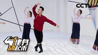 《健身动起来》 20190617 广场舞《系在韵律上的爱》| CCTV体育