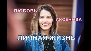 Любовь Аксенова - подробности личной жизни, муж, дети, . Актриса сериала Мажор 4 сезон,
