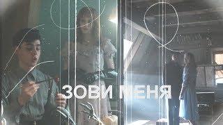 ДЖЕЙК И ЭММА & ЕНОХ И ОЛИВИЯ//ЗОВИ МЕНЯ