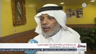 بورصة الرأي  | توقعات عينة من المواطنين السعوديين من القمة الخليجية الأمريكية
