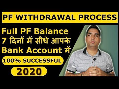 PF Withdrawal Process Online 2020   How To Withdraw PF Online   PF का पैसा ऑनलाइन कैसे निकले ? EPF