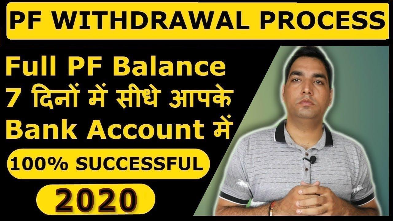 Download PF Withdrawal Process Online 2021 | How to withdraw PF online | PF का पैसा ऑनलाइन कैसे निकले ? EPF