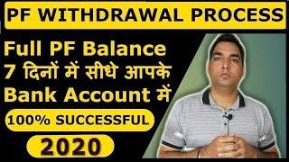 PF Withdrawal Process OnĮine 2021   How to withdraw PF online   PF का पैसा ऑनलाइन कैसे निकले ? EPF