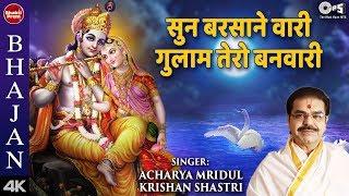 Divine Shri Radhe Krishna Song 2021 | सुन बरसाने वारी गुलाम तेरो बनवारी | Mridul Krishan Shastri