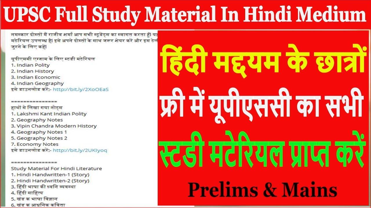 UPSC Full Study Material In Hindi ! Best Telegram Channels For UPSC Exam