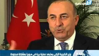 وزير الخارجية التركي يستبعد عملية برية في سوريا بمشاركة محدودة