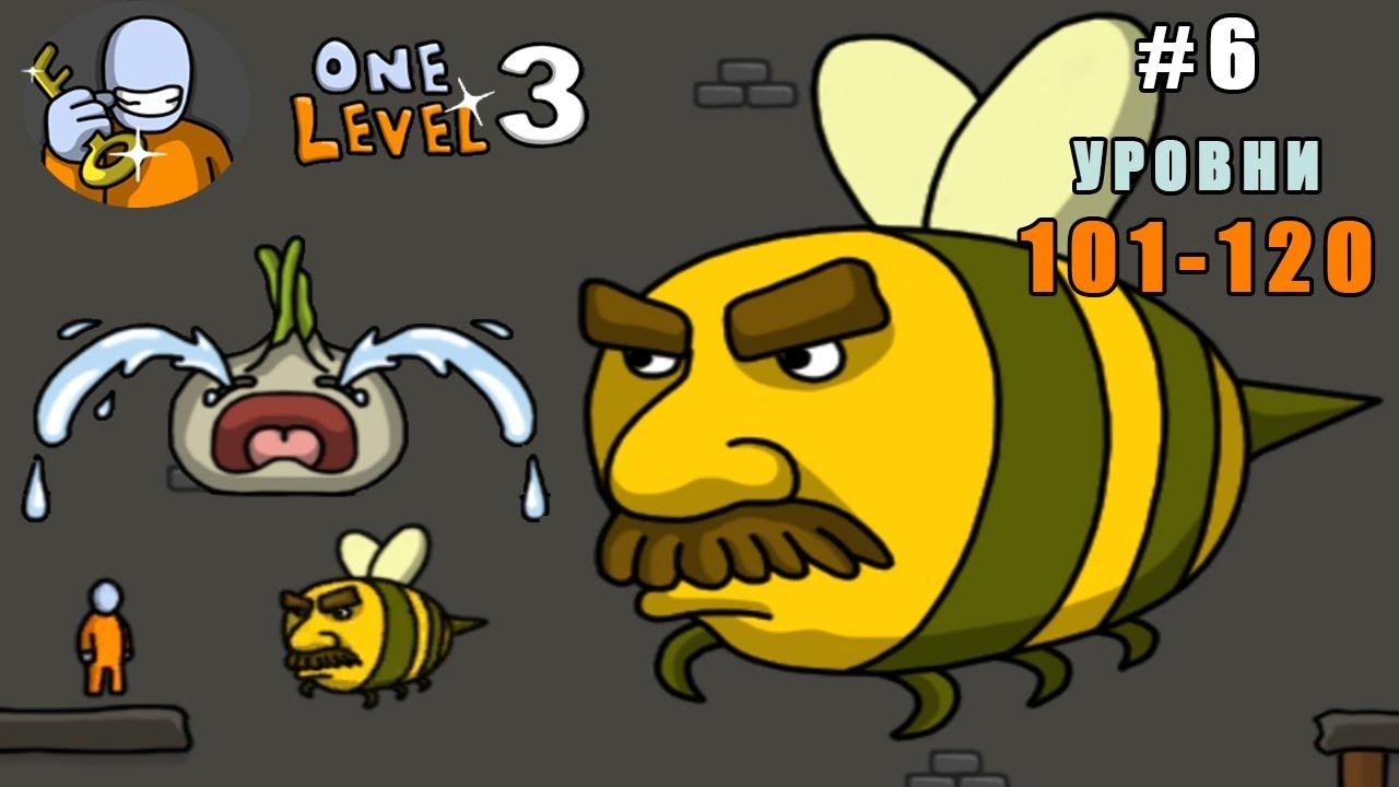 One Level 3 прохождение #6 (уровни 101-120) Боссы ЛУК и ПЧЕЛА!