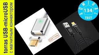 Обзор кабеля torras USB microUSB с магнитным коннектором