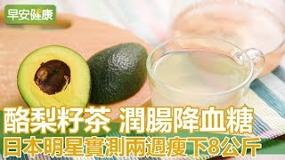 【早安健康】酪梨籽茶潤腸降血糖,日本明星實測兩週瘦下8公斤