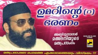 Khaleefa Umar (r) vinte Bharanam | Islamic Speech In Malayalam | Abdul Nasar Madani Super Speech
