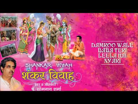 Damroo Wale Baba Teri Leela Hai Nyari Full Audio Song By Pt  Somnath Sharma I Juke Box