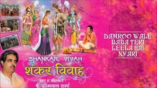 Damroo Wale Baba Teri Leela Hai Nyari Full Audio Song By Pt  Somnath Sharma I Juke Box
