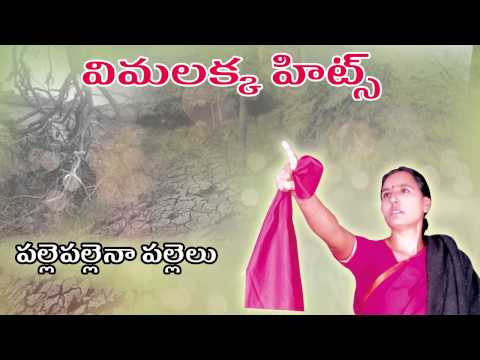 Palle pallena | Vimalakka Song | Telangana Folk Songs | Telugu Folk Songs HD