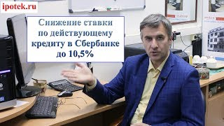 Снижение ставки по действующему кредиту в Сбербанке до 10,5%