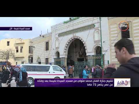 الأخبار- تشييع جنازة الفنان محمد متولي من مسجد السيدة نفيسة بعد وفاته عن عمر يناهز 73 عاماً