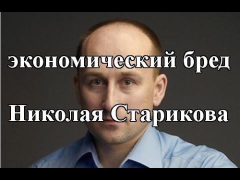 Экономический бред Николая