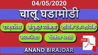 चालू घडामोडी | 04/05/2020 Part 2 | MPSC 2020-Rajyaseva | PSI/STI/ASO | In MARATHI | Anand Birajdar