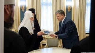 Киев просит об автокефалии для Православной церкви на Украине / Новости