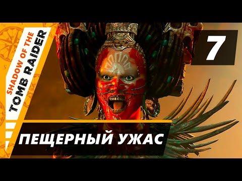 Прохождение Shadow of the Tomb Raider - Часть 7 Пещерный ужас