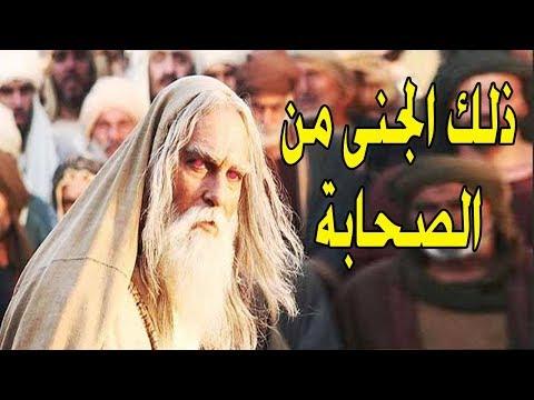 هل يوجد من الجن صحابة للنبي ﷺ ؟؟