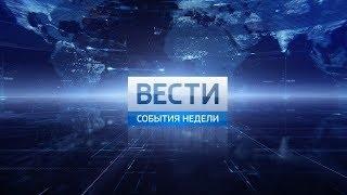 Вести-Орёл. События недели. 25.06.2017