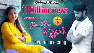 Nade Nade Thappantha love Failure Song 2020 || Latest love Song|| telugu DJ folk song || DJ songs