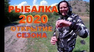 ОТКРЫТИЕ РЫБАЛКИ 2020 в КРЫМУ