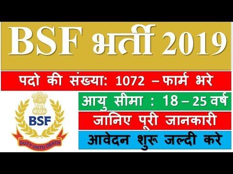 BSF Recruitment 2019 | 1072 Head Constable Jobs | BSF भर्ती