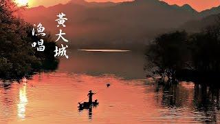 ❤♫ 黃大城 - 漁唱(1980)