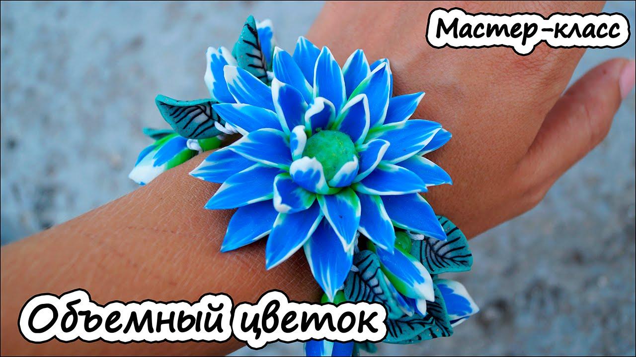 Объемный цветок из полимерной глины Cernit* Мастер-класс* Полимерная глина*