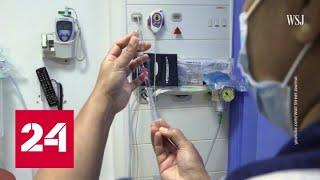 Pfizer и Moderna повышают цены вакцин для ЕС на четверть - Россия 24 