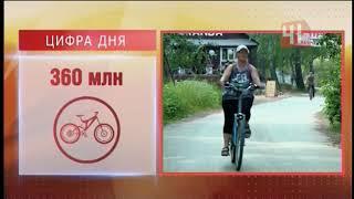 Госзакупки: на велодорожки потратят сотни миллионов рублей / Новости