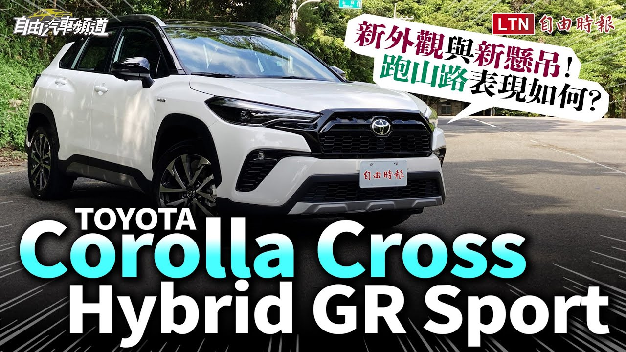 新外觀與新懸吊!跑山路表現如何? Toyota Corolla Cross GR Sport試駕